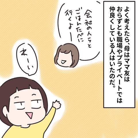 ママ友_005