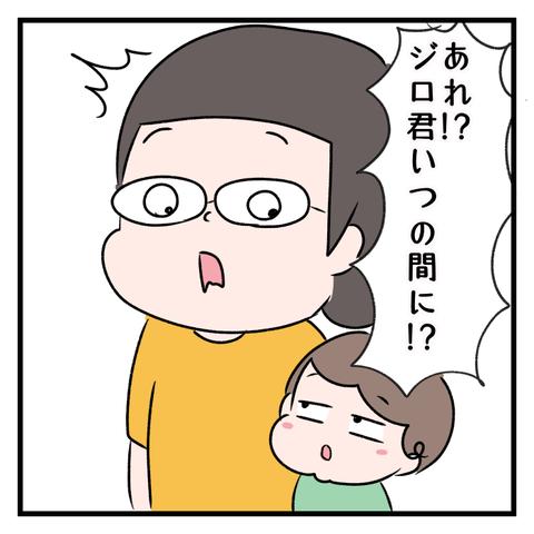 IMG_4929