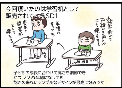 学習机PR8