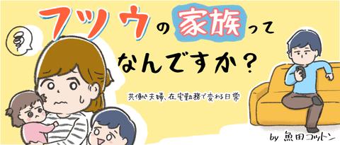 【新連載】「フツウの家族」ってなんですか?