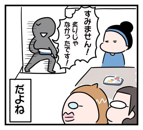 IMG_5340