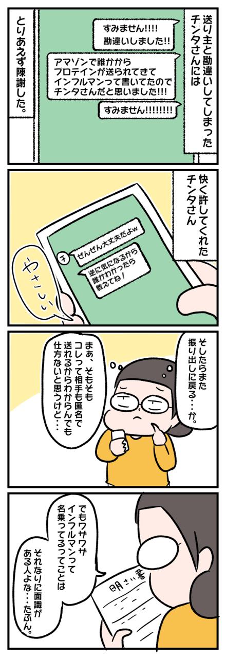IMG_7908