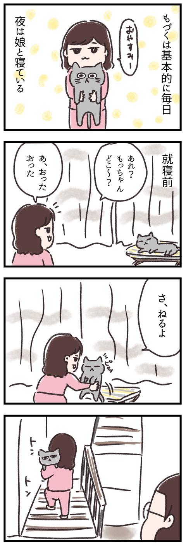 寝ぼけ猫1