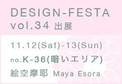 designfesta34_bn_