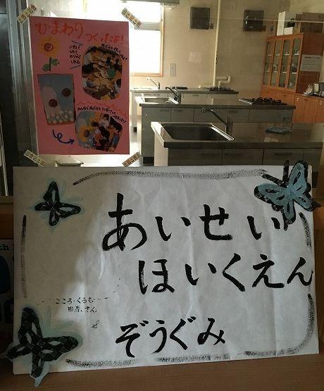 愛聖保育園ひまわり蝶