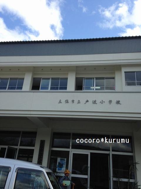 戸波小学校