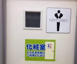 【コンビニ】「トイレだけ利用して商品を買わずに店を出る」これってアリ?