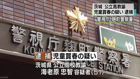 16歳女子高生と行為した51歳高校教諭を逮捕wwwご尊顔wwwww(画像あり)