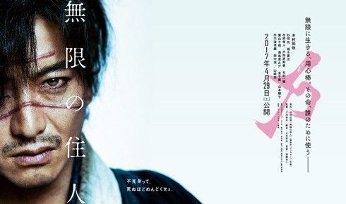 【悲報】キムタク主演映画「無限の住人」、ガチでヤバイ・・・・・・