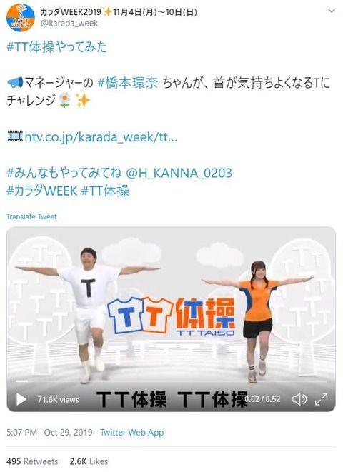 """【女優】橋本環奈の""""プルプルバスト"""""""