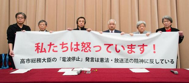 田原総一郎氏「私たちは怒っている!自民党の判断で電波停止できるというのは何事だ!」