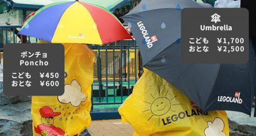【悲報】レゴランドさん、傘を2500円で販売する暴挙
