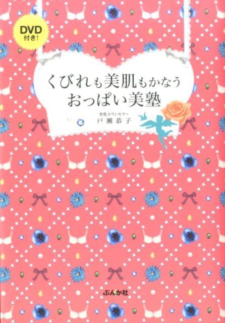 【美しすぎるおっぱい】見事なおっぱい女優3人を業界人が暴露!