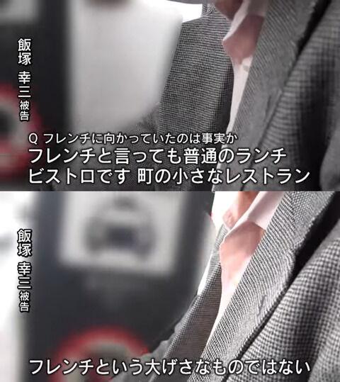 【証拠画像あり】飯塚幸三はフレンチに行くため急いでいた ←完全な捏造だったことが発覚