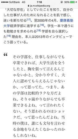 【画像】嵐・櫻井翔が慶応義塾大学の経済学部を選択した理由が格好良すぎる件wwwwwwwwww