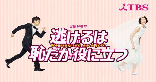 【星野源】ガッキーが可愛いだけのドラマの視聴率が凄いことに!【棚ボタ】