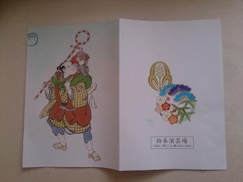 鈴本演芸場1月番組表紙