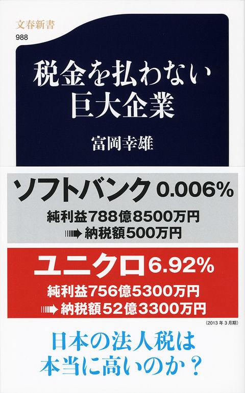 日本経済の仕組みがヤバすぎる