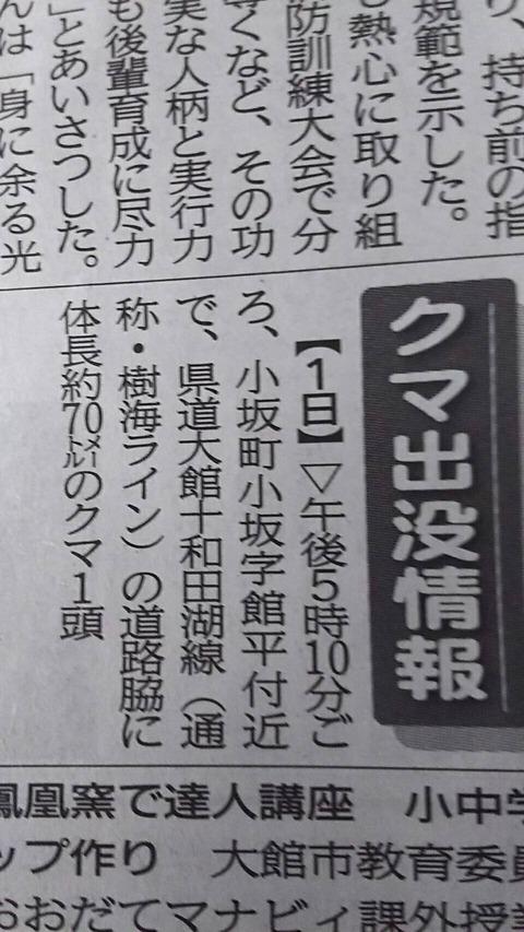 秋田で70メートルの熊出没