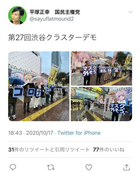 東京都民のデモ