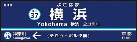 副駅名称を標記した駅看板のイメージ