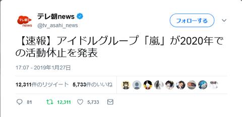 アイドルグループ「嵐」が2020年での活動休止