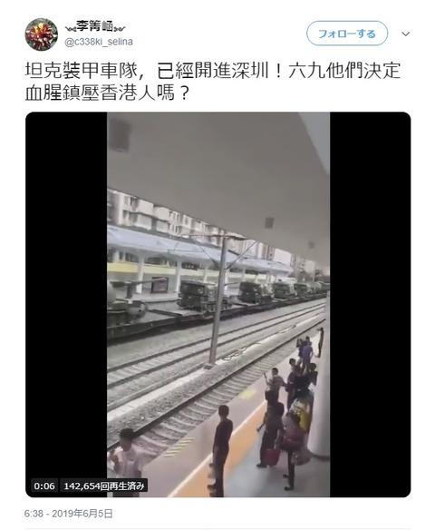 中国深セン香港の近くに自走砲が集結