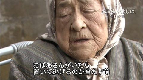 津波の時に老人がいたら置いて逃げるのが当たり前