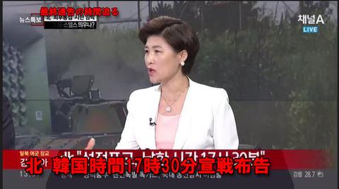 北朝鮮が宣戦布告