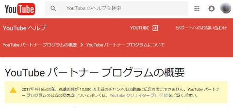 YouTube、視聴回数1万未満は広告収入ゼロ