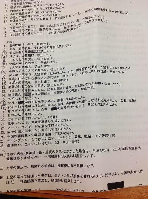 日本は外国人実習生を奴隷のように強制労働させている