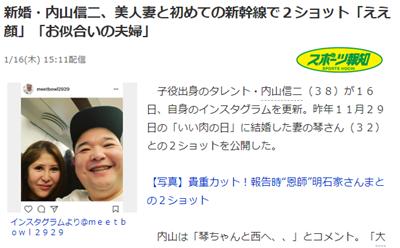 内山信二さんの奥さん