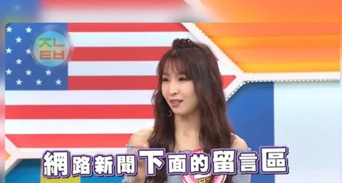 台湾のバラエティ番組