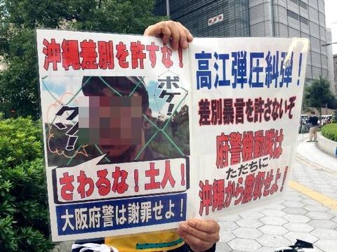 活動家が「土人」と発言した若い機動隊員の顔写真入りのビラを作成