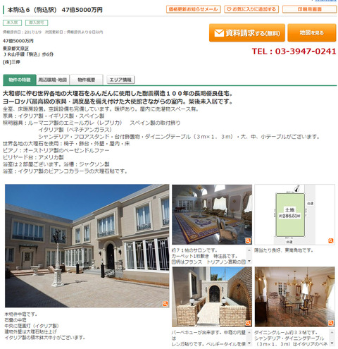 47億円の豪邸