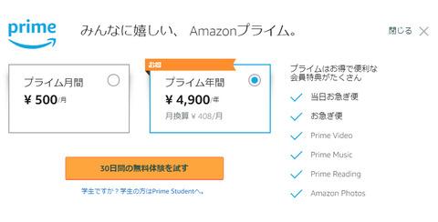 アマゾンプライムの料金が値上げ