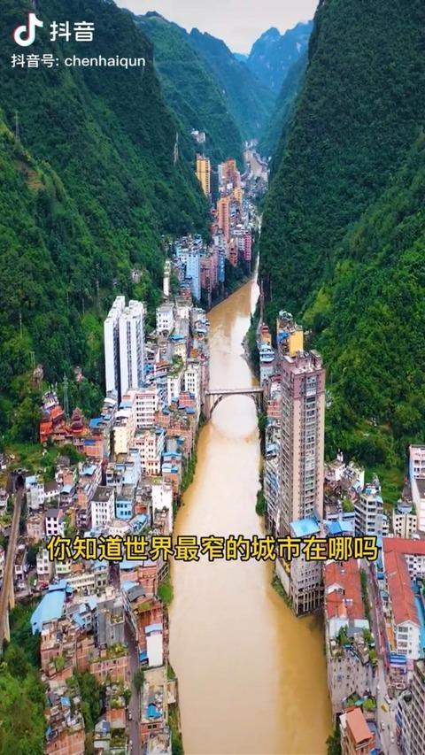 峡谷の都市