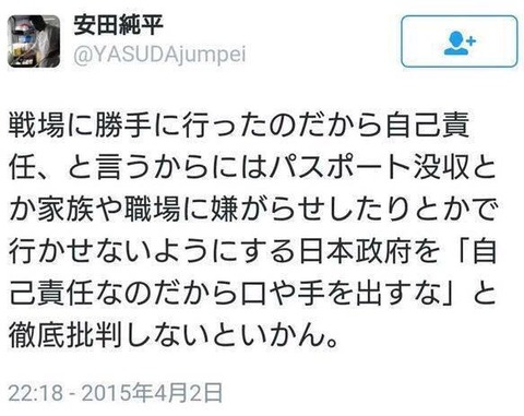 安田さんツイッター2