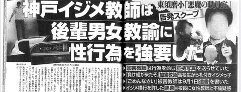 神戸いじめ教師性行為