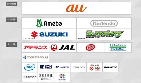 ニコニコ超会議2015スポンサー企業