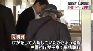 飯塚さん退院
