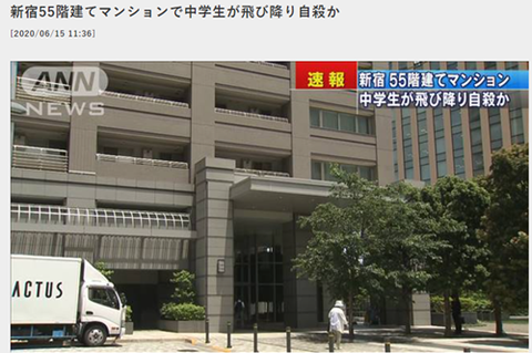 新宿55階建てマンションで中学生が飛び降り自殺か