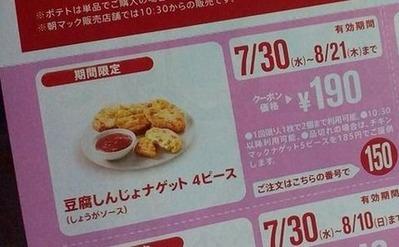 豆腐しんじょナゲ