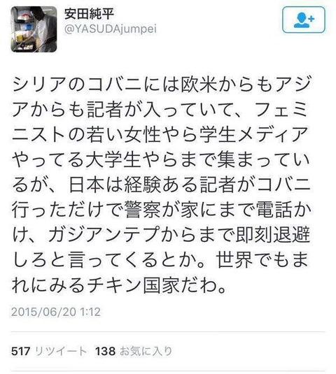 安田さんツイッター