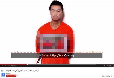 イスラム国-湯川はるなさんを殺害-後藤さんに写真を持たせた動画