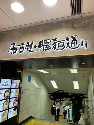 名駅周辺で1000円以下で飯食えるところ