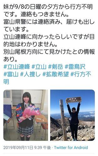剣岳で遭難死した19歳美少女