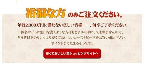 年収2000万円以上の人限定のローストビーフを発売