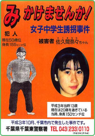 女子中学生誘拐事件
