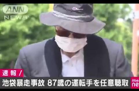 飯塚さん任意聴取
